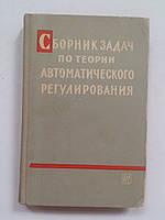 Сборник задач по теории автоматического регулирования В.Бесекерский 1963 год