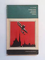 Секретное оружие Третьего Рейха А.Орлов Издательство Наука 1975 год