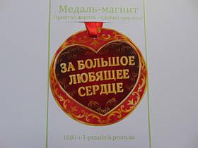 Медали-магниты!