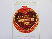 """Медаль-магнит """"За большое любящее сердце"""""""