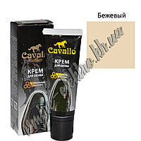 Крем для обуви бежевый Cavallo 75 мл