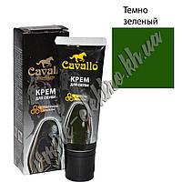 Крем для обуви темно зеленый Cavallo 75 мл