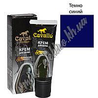 Крем для обуви темно синий Cavallo 75 мл