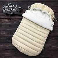 """Конверт-кокон зимний для выписки/в коляску для новорожденных """"Snowball бежевый"""""""