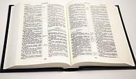 Библия 042 РБО тв. черная
