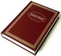 Библия 073 бордо с рамкой (кремовая бумага), фото 1