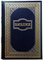 Библия 073 синяя с рамкой (кремовая бумага)