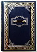 Біблія 073 тб. синя з рамкою формат 170х235 мм. (кремовий папір)