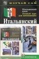Итальянский язык. Полный курс для начинающих+ 2 CD