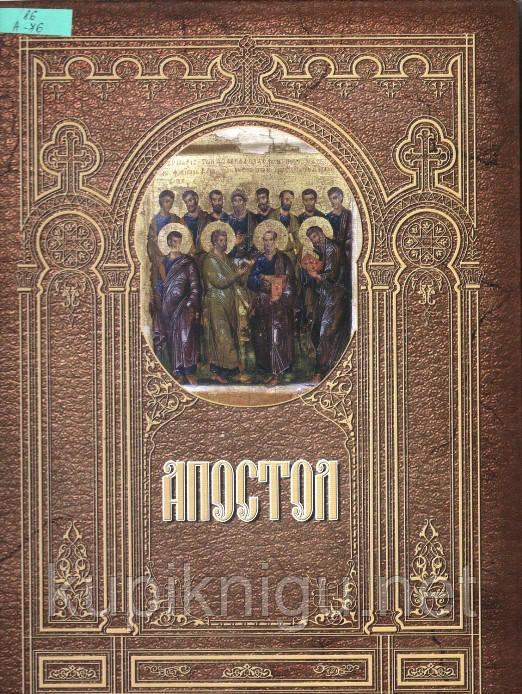 Апостол : ілюстрований українськими, давньоруськими та візантійськими іконами