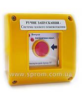 Извещатель пожарный ручной. Кнопка пуска газового пожаротушения SP-OA1-Y (желтая)