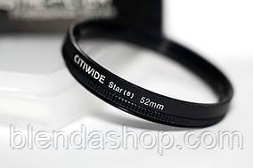 Звездный (STAR-6), 6-ти лучевой светофильтр CITIWIDE 52 мм