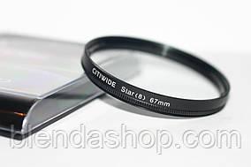 Звездный (STAR-8), 8-ми лучевой светофильтр CITIWIDE 67 мм