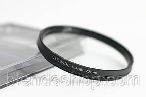Зоряний (STAR-8), 8-ми променевої світлофільтр CITIWIDE 72 мм