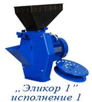 Зернодробилка Эликор 1 исполнение 1 - кормоизмельчитель зерна и корнеплодов (буряков) 1700 Вт