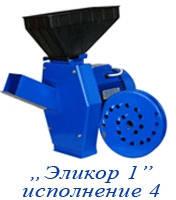 Зернодробилка Эликор 1 исполнение 4 - кормоизмельчитель зерна, травы и корнеплодов (1700 Вт)