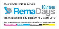 Готовимся к выставке RemaDays-Киев