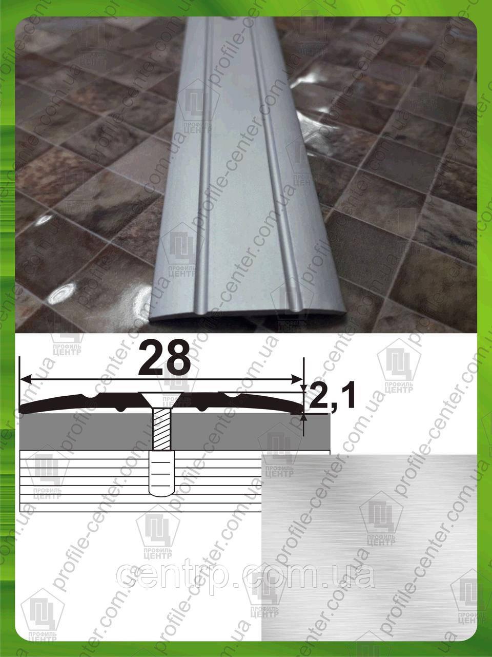 Порожек для пола АП 005 Без покрытия. Ширина 28 мм. Длина 2,7м.