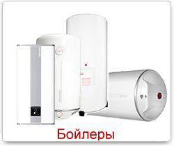 Бойлеры, электрические водонагреватели