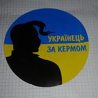 Наклейка Українець за кермом