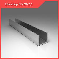 Швеллер алюминиевый (П-образный профиль) 55х23х2.5 | анодированный серебро