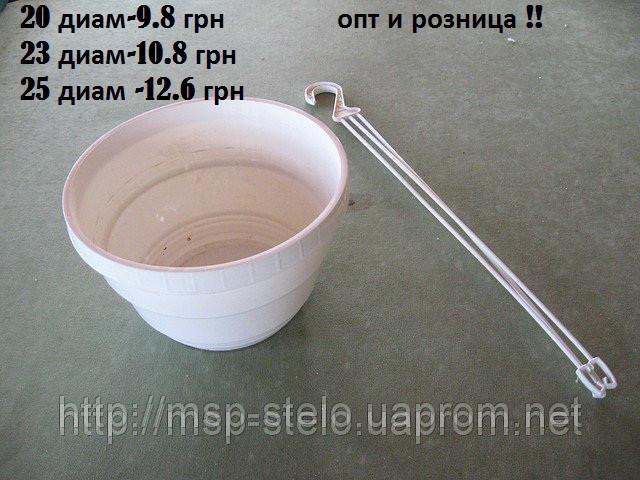 Горшки подвесные 3 литра 20 диаметр -плотные!!!