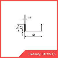 Швеллер алюминиевый (П-образный профиль) 31х13х1.5 | без покрытия