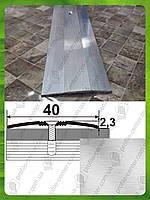 Порожек для пола АП 012 Без покрытия. Ширина 40 мм. Длина 2,7м.