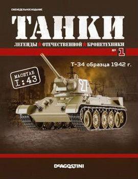 Танки №1 Т-34