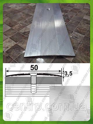Порожек для пола АП 015 Без покрытия. Ширина 50 мм. Длина 2,7м.