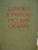 Григорьева, Р. И.  Краткий сербскохорватско-русский словарь