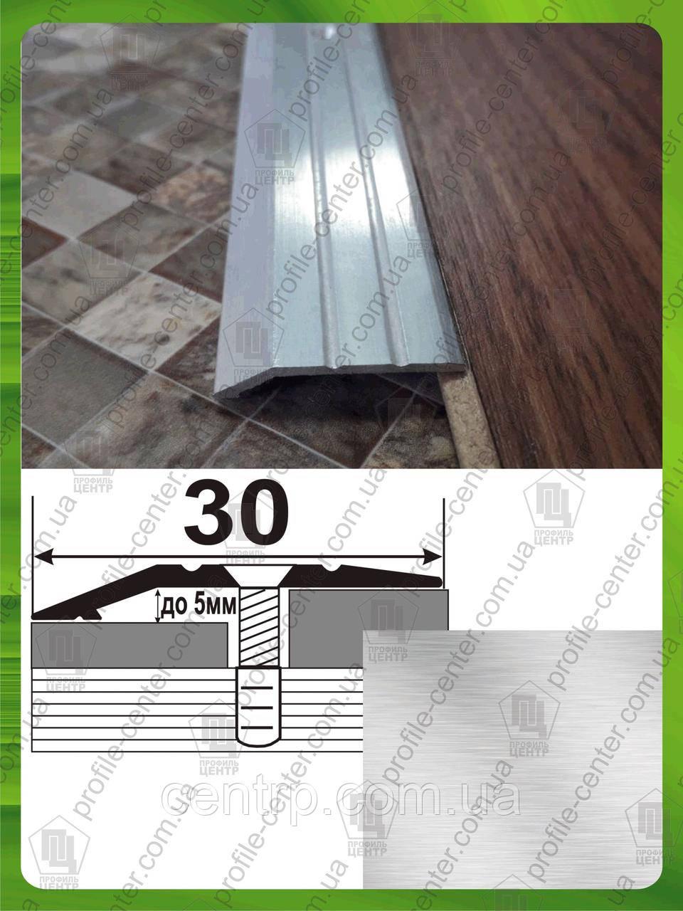 Порожек для пола АП 007 Без покрытия. Перепад 5 мм. Длина 2,7м.