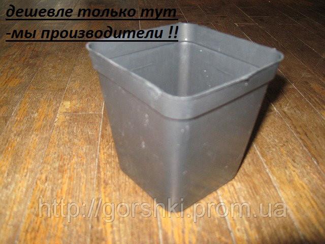 Горшки для рассады квадратные 9 диаметра 500 мл Украина