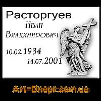 Металокерамічна табличка на хрест