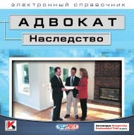 Юрист наследственные дела Украина