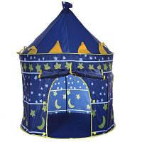 Портативная палатка тент для детских игр Размер: 105 x 135 см
