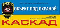 Подключение на пульт централизованного наблюдения в Харькове и Харьковской области.