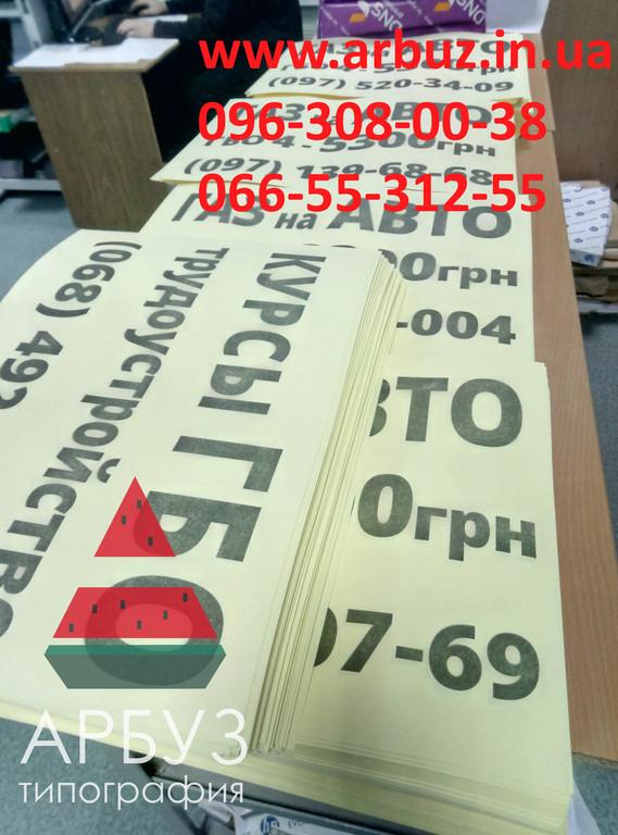 9aa15136363d3 ... расклейка отзывы реклама в домах в подъездах расклейка объявлений  услуги расклейка объявлений цена печать расклейки сделать