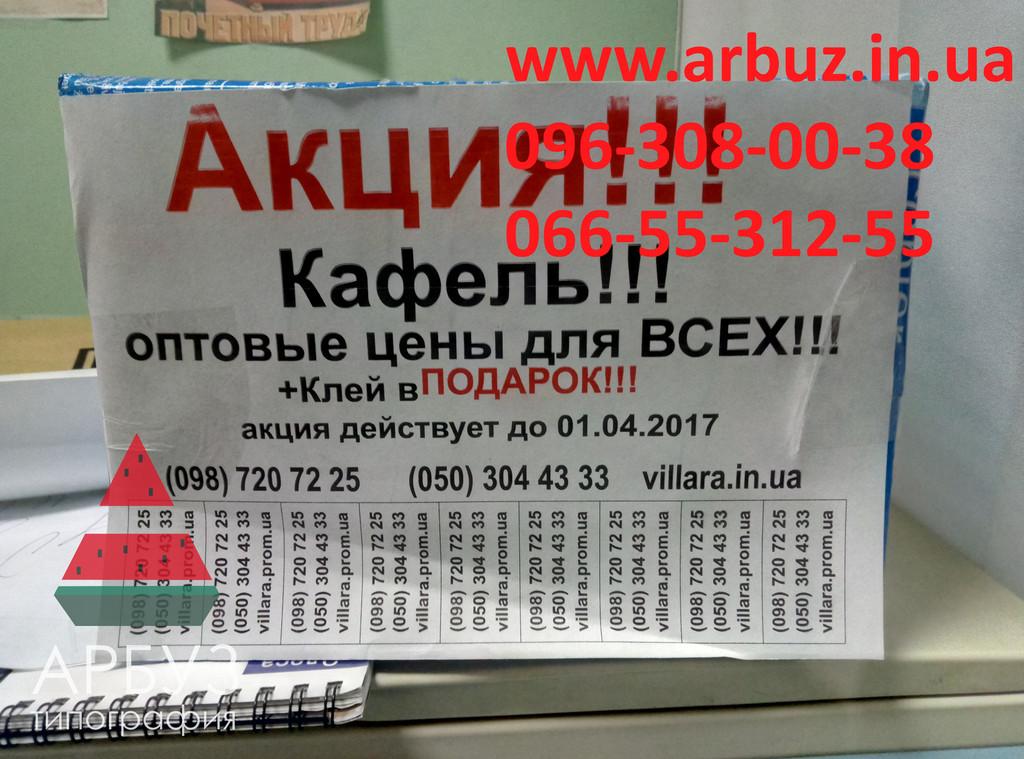 42cf39b061e98 ... заказать расклейку объявлений распечатать объявления для расклейки  реклама на стендах у подъездов сколько стоит расклейка объявлений