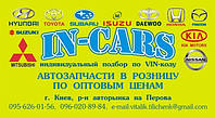 РЕМ К-Т ЗАДН ТОРМ ЦИЛИНДРА;ISUZU TROOPER -87/PICK-UP 1.6;JAPAN CARS