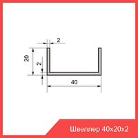 Швеллер алюминиевый (П-образный профиль) 40х20х2 | анодированный серебро