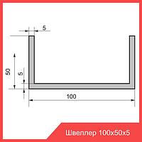 Швеллер алюминиевый (П-образный профиль) 100х50х5 | анодированный серебро