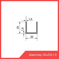 Швеллер алюминиевый (П-образный профиль) 20х20х1.5 |
