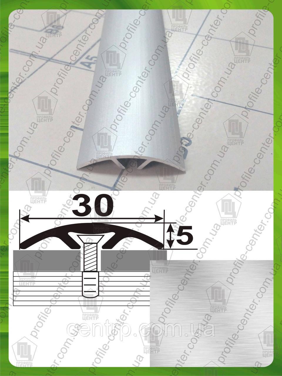 Порожек для пола скрытого монтажа АП 016 Без покрытия. Ширина 30 мм. Длина 2,7м.