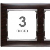 Рамка 3 поста Legrand Valena 770373 тёмное дерево / серебро