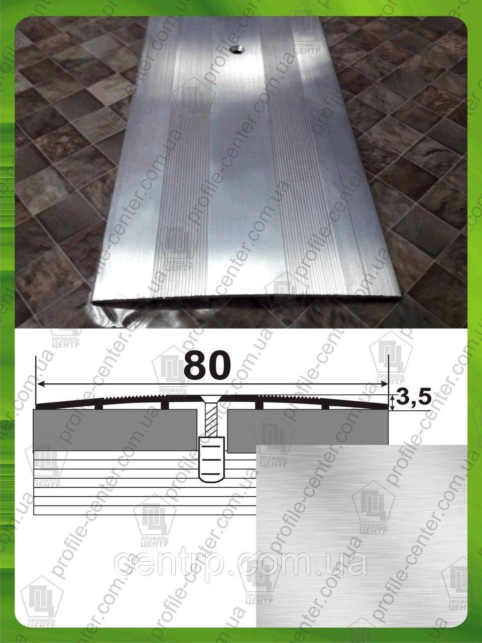 Порожек для пола А 80 Без покрытия. Ширина 80 мм. Длина 2,7м.