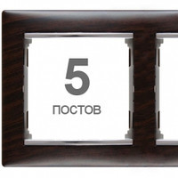 Рамка 5 постов Legrand Valena 770375 тёмное дерево / серебро