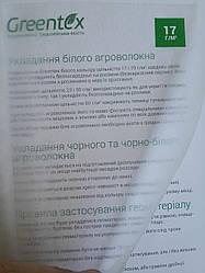Агроволокно Greentex (Гринтекс) белое 17 г/м2 3,2х100 (Польша)