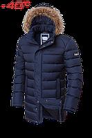 Куртка мужская до -40 Braggart Aggressive(Код:2372), фото 1