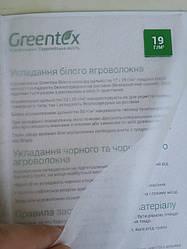 Агроволокно Greentex біле 19 г/м2 - 3,2х100 м (Польща)